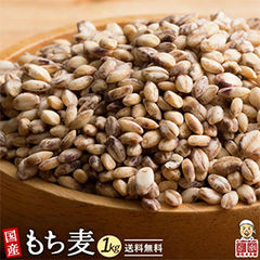【1kg(500g×2袋)】国産 もち麦1kg(500g×2)(雑穀米・チャック付き)