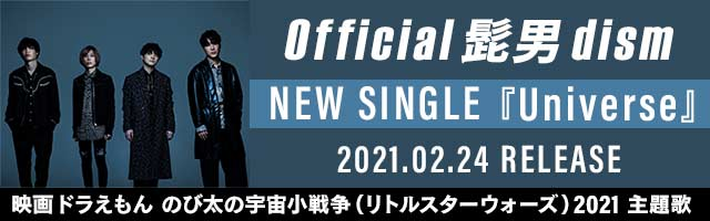 official 髭男 dism NEW SINGLE 「Universe」2021.02.24 RELEASE 映画ドラえもん のび太の宇宙小戦争(リトルスターウォーズ)2021主題歌